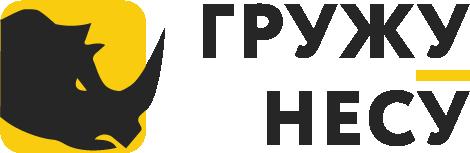 Логотип Гружу-несу